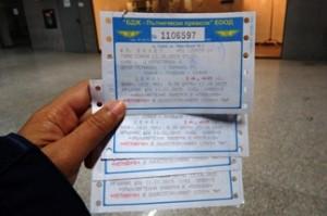 Tiket naik kereta api Bulgaria